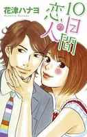 Love Silky 10日間の恋人(単話)