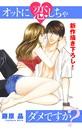 Love Silky オットに恋しちゃダメですか? story02