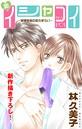Love Silky 新イシャコイ-新婚医者の恋わずらい- story02