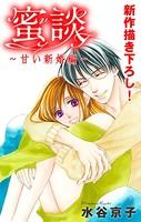 Love Silky 蜜談〜甘い新婚編〜 story02