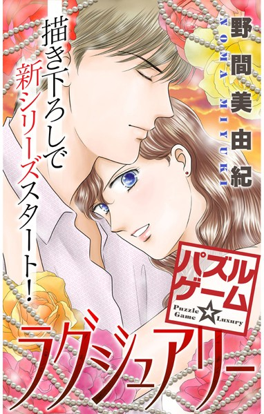 Love Silky パズルゲーム☆ラグジュアリー story01