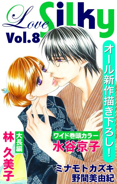 Love Silky Vol.8