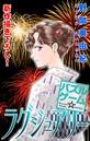 Love Silky パズルゲーム☆ラグジュアリー story02