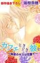 Love Silky カフェときどき彼・2〜秘密のキスは花園で〜