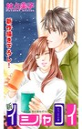 Love Silky 新イシャコイ-新婚医者の恋わずらい- story10