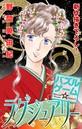 Love Silky パズルゲーム☆ラグジュアリー story05