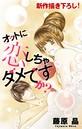Love Silky オットに恋しちゃダメですか? story07