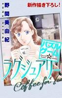 Love Silky パズルゲーム☆ラグジュアリー story06