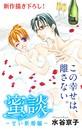Love Silky 蜜談〜甘い新婚編〜 story10