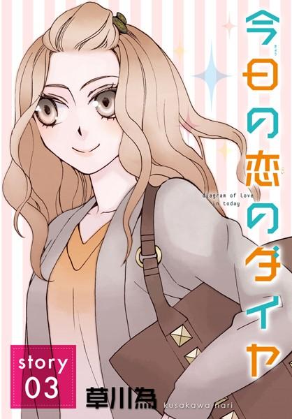 AneLaLa 今日の恋のダイヤ story03