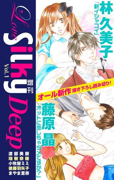 Love Silky 増刊 Vol.1 Deep
