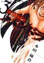 東京闇虫 -2nd scenario-パンドラ 3