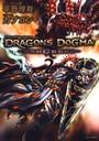 DRAGON'S DOGMA PROGRESS 2