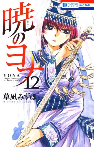 暁のヨナ 12