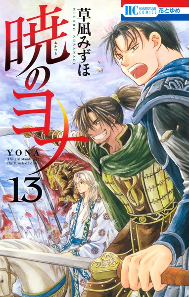 暁のヨナ 13