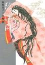 陰陽師 9