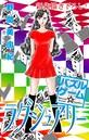 Love Silky パズルゲーム☆ラグジュアリー story10