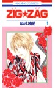 ZIG☆ZAG 1
