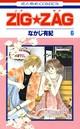 ZIG☆ZAG 6