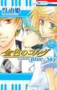 金色のコルダ Blue♪Sky 2