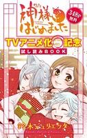 神様はじめました TVアニメ化記念 試し読みBOOK