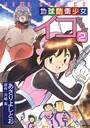 地球防衛少女イコちゃん 2