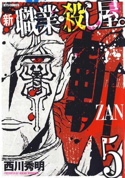 新 職業・殺し屋。斬 ZAN 5