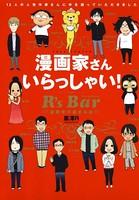 漫画家さん いらっしゃい! R's Bar 〜漫画家の集まる店〜