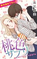 Love Silky 桃色サプリ(単話)