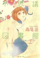 不思議図書館 〜高尾滋作品集〜