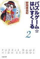 パズルゲーム☆はいすくーる 2