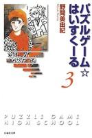 パズルゲーム☆はいすくーる 3