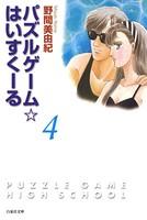 パズルゲーム☆はいすくーる 4