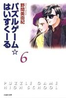 パズルゲーム☆はいすくーる 6