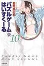 パズルゲーム☆はいすくーる 10