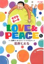 Love&Peace 1 〜清野とおるのフツウの日々〜