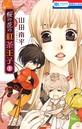 桜の花の紅茶王子 1