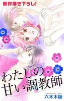 Love Silky わたしの甘い調教師 story03