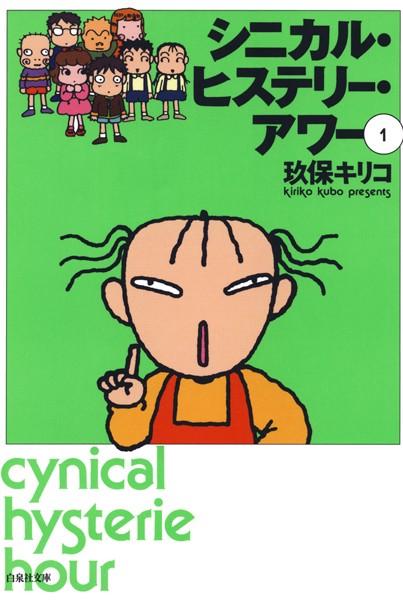 シニカル・ヒステリー・アワー 1