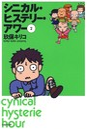 シニカル・ヒステリー・アワー 2
