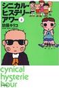 シニカル・ヒステリー・アワー 3
