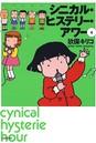 シニカル・ヒステリー・アワー 4