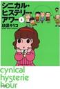 シニカル・ヒステリー・アワー 5