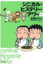 シニカル・ヒステリー・アワー 6