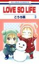 LOVE SO LIFE 3