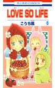 LOVE SO LIFE 6