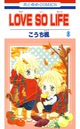 LOVE SO LIFE 8