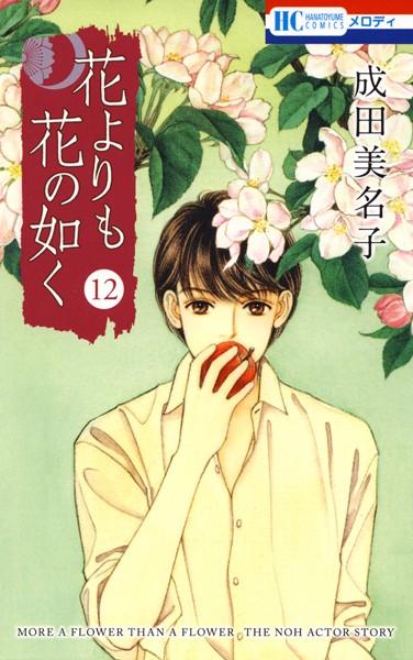 花よりも花の如く (12)