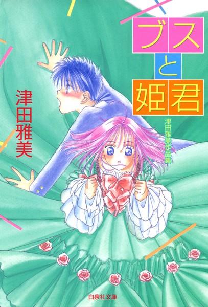 ブスと姫君 津田雅美作品集 1