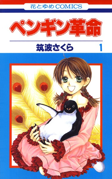 ペンギン革命 1